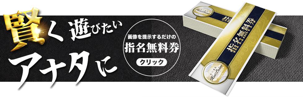 神戸ホットポイントの指名無料券