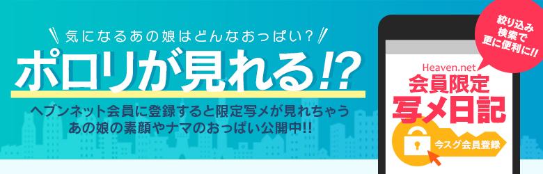 神戸ホットポイント限定写メ日記