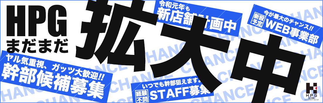 神戸ホットポイントグループ男子求人サイト