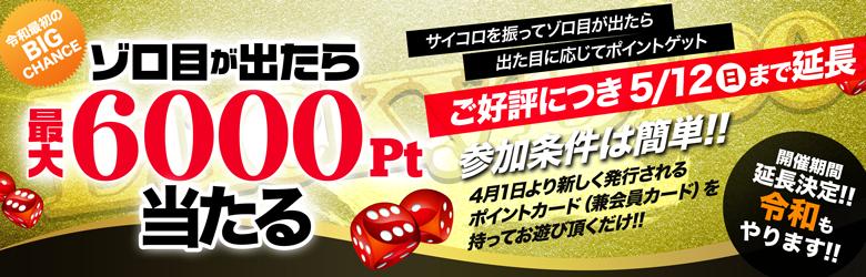 新ポイントカード発行記念イベント
