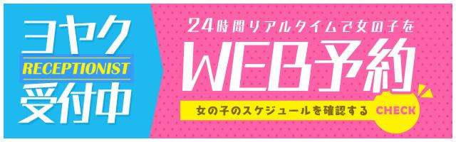 神戸ホットポイントのWEB予約