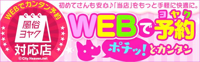神戸ホットポイントスタイルのWEB予約