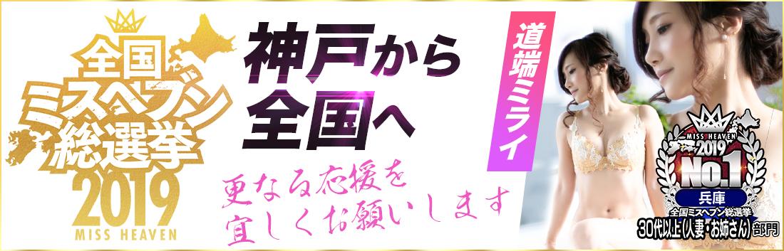 ミスヘブン全国_道端ミライ