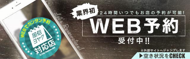 神戸ホットポイントヴィラのWEB予約